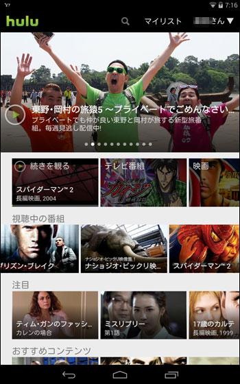 動画配信Nexus7