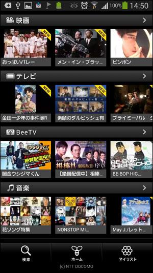 動画配信サービスdビデオ