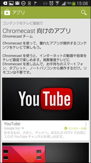 googleのchromecast