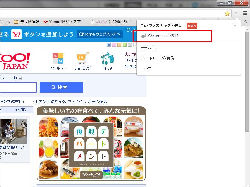 chromecastで動画