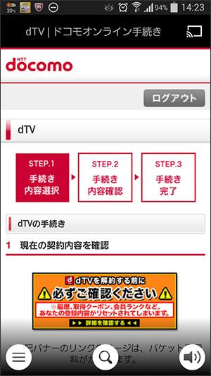 dTV(dビデオ)の解約(退会)方法