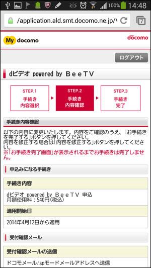 dTV(dビデオ)申し込み方法