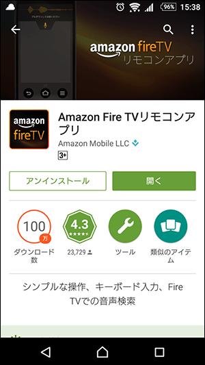 huluをFire TV Stickでテレビ視聴